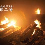 【終了】MEPhotoGallery:山野雄樹 写真展「鰹節工場」