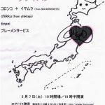 【終了】2011総決起集会〜サツキバレ〜