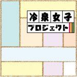 【終了】[冷泉荘ピクニック]冷泉女子プロジェクト:ラッキーカラーで女子力アップ講座