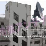 【終了】株式会社リリカムジカ:冷泉アンテナ Vol.3