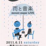【終了】アトリエ穂音:雨と音楽「mount sugar LIVE」