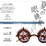 【終了】アトリエ穂音:ヤマシタリョウ  「夏の眼鏡展」