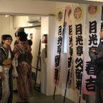 月光亭落語会写真展&ヤマシタリョウ 夏の眼鏡展、7/31まで開催中!