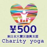 Laule'a yoga:東日本大震災復興支援チャリティーヨガ