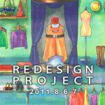 【終了】冷泉荘ギャラリー:REDESIGN PROJECT