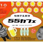 【終了】テトラグラフ+ドネルモ:55カフェ