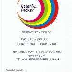 【終了】冷泉荘ギャラリー:「Colorful Pocket」期間限定アクセサリーショップ