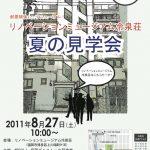 【終了】リノベーションミュージアム冷泉荘『夏の見学会』