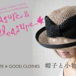 【終了】2コ1多目的スペース:KAO CREATE A GOOD CLOTHES「帽子と小物の展示会」{TREASURE & PLEASURE}