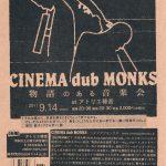 【終了】「CINEMA DUB MONKS」live 〜物語のある音楽会〜