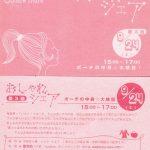 【終了】みんなでつくる新・おしゃれ女子スタイル「おしゃれシェア」 第3回 『ポーチの中身☆大検証!』