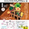 【終了】冷泉荘ハイキング!2011 まとめ情報