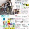 月刊冷泉荘10月号できました!