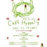 【終了】Café Hyggelig(カフェ ヒュッグリー)[アトリエ穂音]