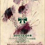 【終了】2コ1多目的スペース: ■ cadeau ■ [贈り物]