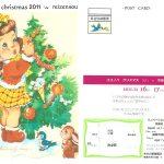 【終了】ココノハ クリスマス 2011 in 冷泉荘[2コ1多目的スペース]