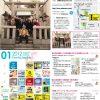 月刊冷泉荘1月号できました!