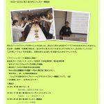 【終了】2コ1多目的スペース:第14回ARGカフェ&ARGフェスト@福岡