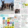 月刊冷泉荘2月号できました!