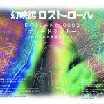 【終了】幻映館 ロスト・ロール ROLL-No.0002[株式会社キュースタ]