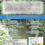 【終了】九州大学リベラルアーツ講座「感性 ─ もうひとつの知をひらく」2011 『いのちとこころの物語』