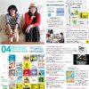 月刊冷泉荘4月号できました!