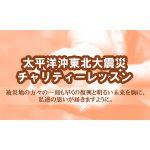 【終了】太平洋沖東北大震災チャリティーレッスン[ラウレア ヨガ&ピラティス スタジオ]