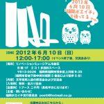 【終了】第1回「福岡ポエイチ」 九州初!詩・小説などの文学系同人誌の展示即売会