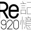 【終了】「Re1920記憶」in 福岡・冷泉荘