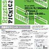 【終了】冷泉荘ピクニック2012