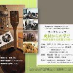 【終了】福岡教育大学 教材開発プロジェクト「くらしと深くつながる教材の探索と創出」ワークショップ『廃材からの学び 〜時間を旅する楽器工作室〜』