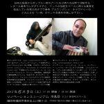 【終了】New Raga Acoustics vol.5 ヨシダダイキチ x アルナングシュ・チョウドリィ