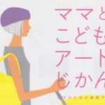 【終了】ママとこどものアートじかん2012 日本画の絵具と技法で描く風鈴短冊 [アトリエ穂音]