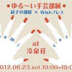 【終了】ゆる〜い手芸部展 針子の部屋×Wishブレス at 冷泉荘