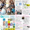月刊冷泉荘6月号できました!