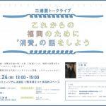 【終了】三浦展トークライブ 「これからの福岡のために『消費』の話をしよう ― つながりを生み出す社会へ」