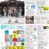 月刊冷泉荘7月号できました!