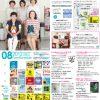 月刊冷泉荘8月号できました!