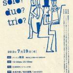 【終了】「solo? duo? trio?」 live [アトリエ穂音]