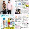 月刊冷泉荘9月号できました!