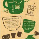【終了】「コップ展 at 冷泉荘」 Presented by 風雲工房