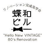【終了】蝶和ビル206号 ✕ 冷泉荘A21号リノベーション完成見学会