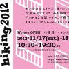 【終了】冷泉荘ハイキング!2012