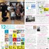 月刊冷泉荘12月号できました!