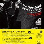 【終了】第三回筥崎千年現代音楽祭2012 「ジョン・ケージの100年」高橋アキ ピアノリサイタル part-1: ジョン・ケージの「ソナタとインターリュード」