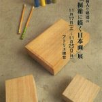 【終了】箱入り娘達の「桐箱に描く日本画」展