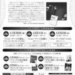 【終了】九州大学大学院共通教育科目 リベラルアーツ講座・全7回 「感性―もうひとつの知をひらく」2012 「ジョン・ケージ、そしてアジアの楽器に問いかける」【ケージ・メモリアル/三日間連続講座】
