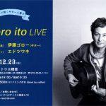 【終了】アトリエで聴くギターの響き  goro ito LIVE
