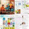 月刊冷泉荘2013年2月号できました!