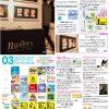 月刊冷泉荘2013年3月号できました!